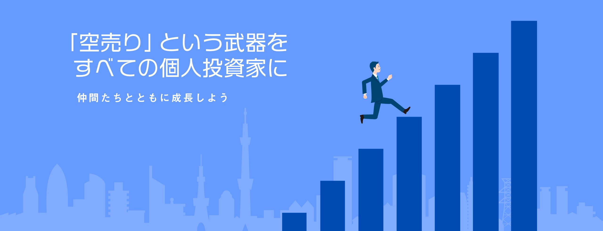 空売りオンライン・プラットフォーム 空売りLAB