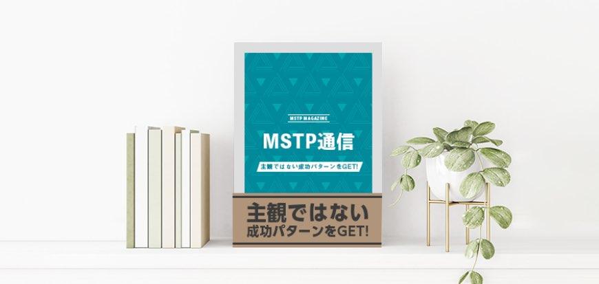 MSTP通信
