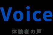 Voice 体験者の声